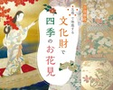 百段階段「文化財で四季のお花見」アフタヌーンティーセット