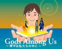 AWAJI ART CIRCUS 2021 「Gods Among Us ~神々は私たちの中に~」(中高生)