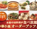 【ディナー】秋の味覚中華小皿オーダーブッフェ 中学生 ~期間限定~