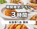 【期間限定!!】【金~日・祝日】お食事1品付き3時間1420円※ブース席限定