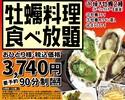 ジャックポットの牡蠣料理食べ放題Ⅱ♪