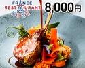 《ディナー》【フランスレストランウィーク特別プラン】