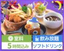 【期間限定!ハロウィンカジュアルセット】コスパ抜群5時間利用+料理5品+ノンアル充実
