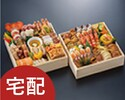 洋中折衷 二段 【早割・ネット割価格】¥27,200(宅配)