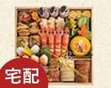 中国料理 一段 【ネット割価格】¥14,700(宅配)