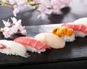 【寿司】事前決済20% 季節の特上ランチコース