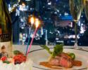 【個室確約】プレミアムアニバーサリーコース 16,000円(税込)【料理7品 乾杯シャンパン付き】