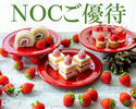 <New Otani Club  members' rate for Weekend & Holiday > Sandwich & Dessert Buffet: Strawberry
