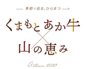 [Dinner limited to 10/15 to 11/30] 12,000 yen (14,916 yen in total)