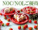 <New Otani Club/New Otani Ladies members' rate for WEEKDAYS> Sandwich & Dessert Buffet: Strawberry
