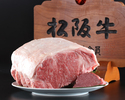"""<Early reservation privilege-window side seat promise-> Christmas dinner """"Matsusaka beef"""" [12/26]"""