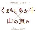 【10月15日~11月30日】ディナーコース Cena Speciale