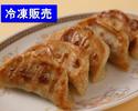 もっちり焼き餃子(10個) 冷凍販売