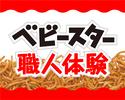 10月【14:45】ベビースター職人体験