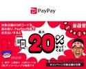 【街P祭】PayPay20%バック キャンペーン ~11/28