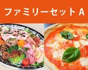 【Takeout】Family Set A(お好きなPizza)