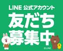 LINE お友達募集!