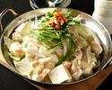 ご自宅でつくる もつ鍋 あご出汁醤油   3人前 チャンポン麺付き
